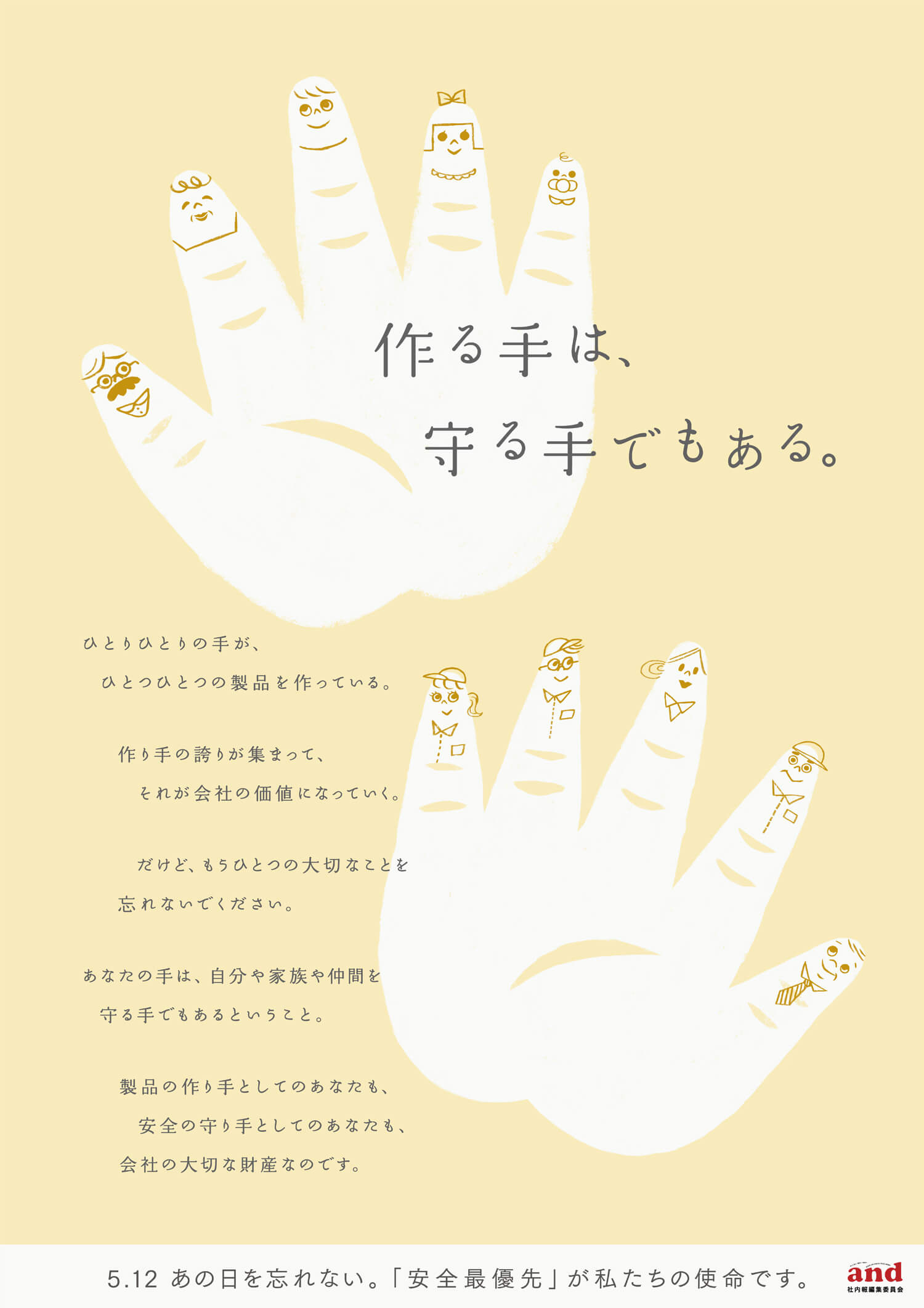 aishin_poster2016_01