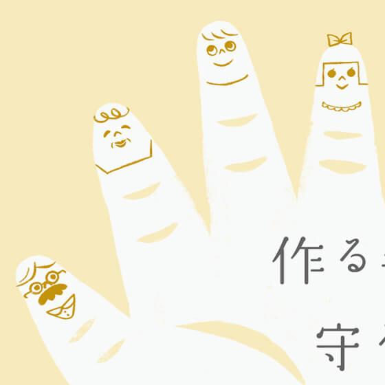 aishin_poster2016_list