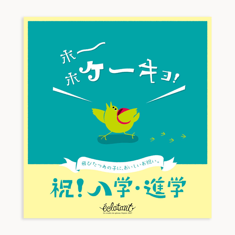 eclatant_kensuimaku_04