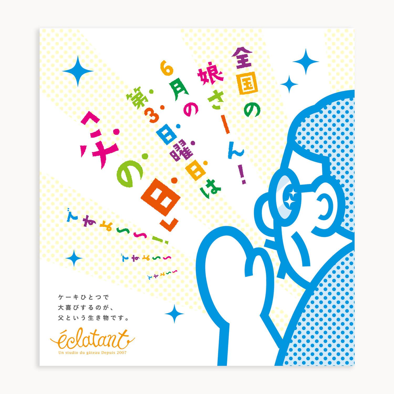 eclatant_kensuimaku_06