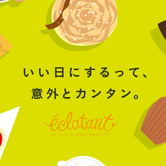 eclatant_kensuimaku_list