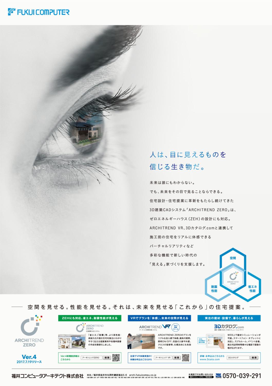 ポスター・雑誌広告