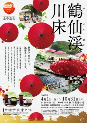 kawadoko_A4_omote_ol.jpg