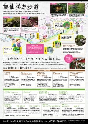 kawadoko_A4_ura_ol.jpg