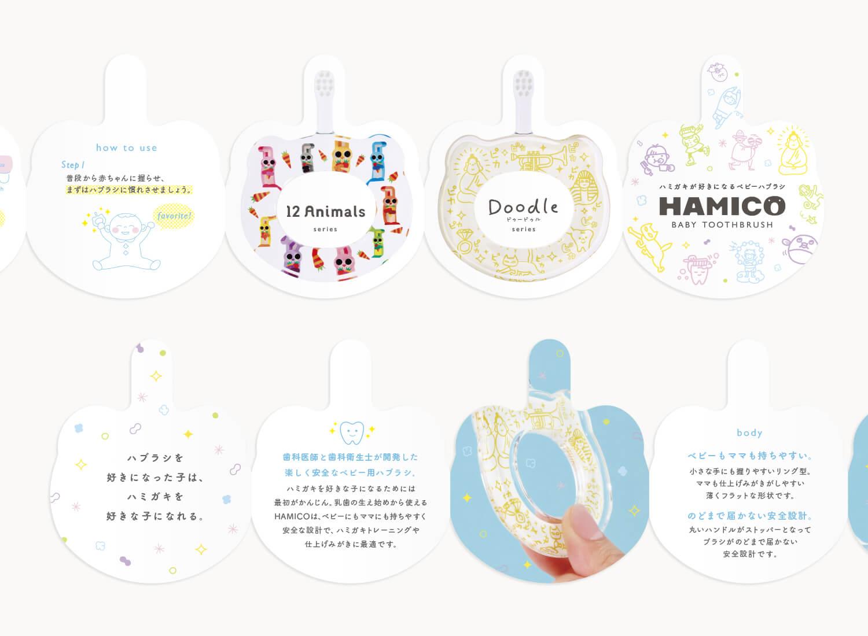 hamico_06