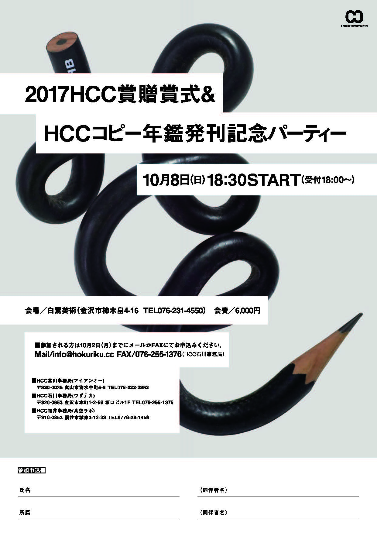 2017HCC_PARTY_new2